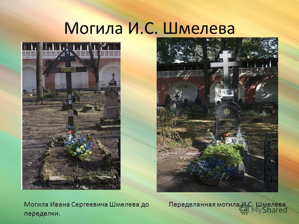 Могила И.С. Шмелева Могила Ивана Сергеевича Шмелева до переделки. Переделанная могила И.С. Шмелева