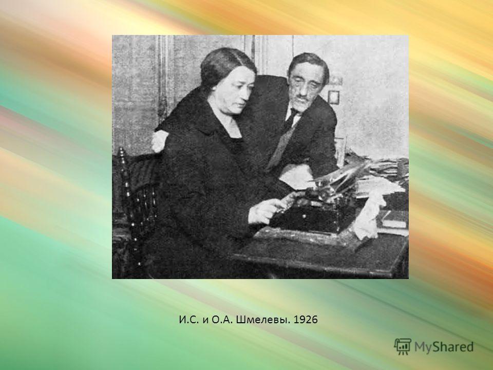 И.С. и О.А. Шмелевы. 1926