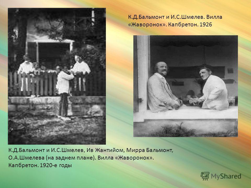 К.Д.Бальмонт и И.С.Шмелев, Ив Жантийом, Мирра Бальмонт, О.А.Шмелева (на заднем плане). Вилла «Жаворонок». Капбретон. 1920-е годы К.Д.Бальмонт и И.С.Шмелев. Вилла «Жаворонок». Капбретон. 1926