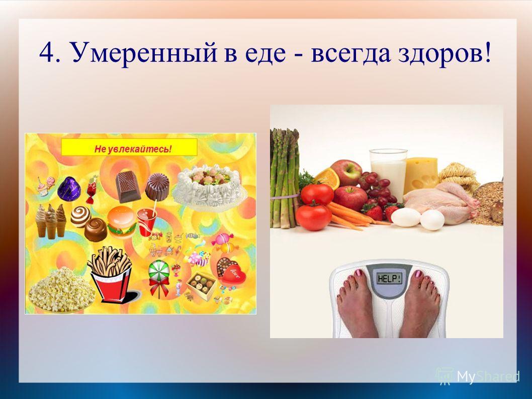4. Умеренный в еде - всегда здоров!