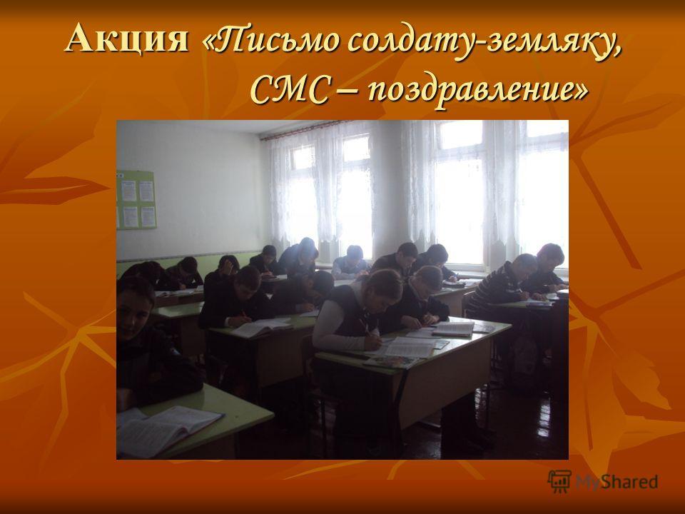 Акция «Письмо солдату-земляку, СМС – поздравление»