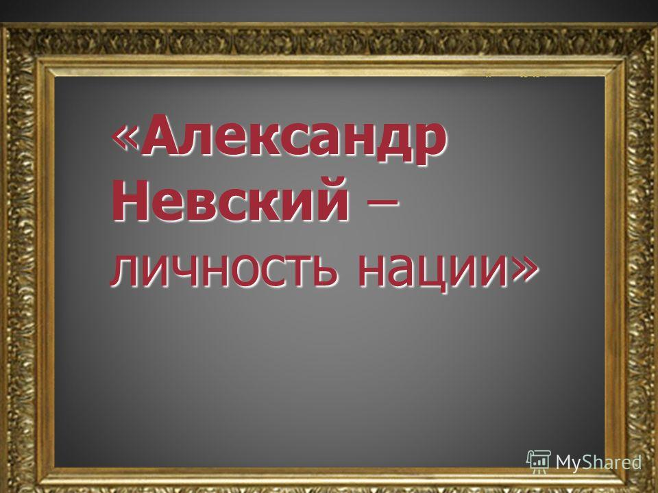 Классный час «Александр Невский – личность нации»