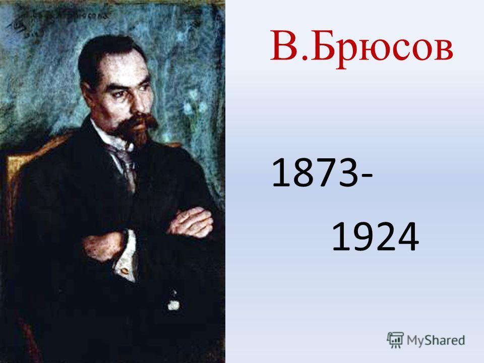 В.Брюсов 1873- 1924