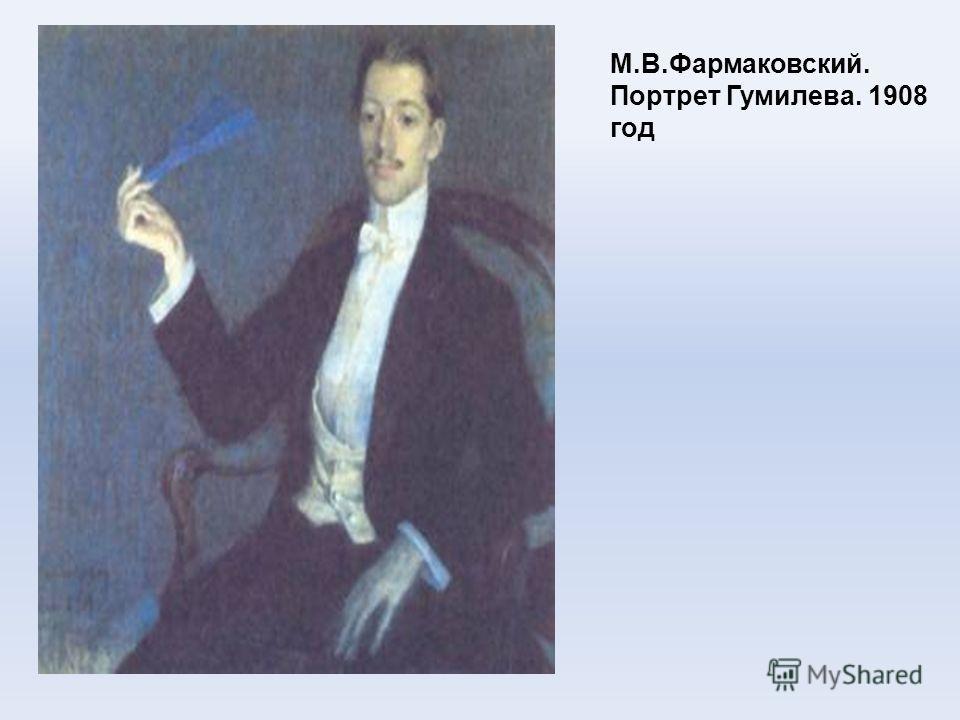 М.В.Фармаковский. Портрет Гумилева. 1908 год