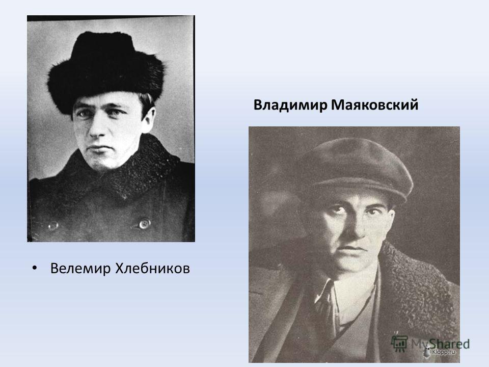 Велемир Хлебников Владимир Маяковский