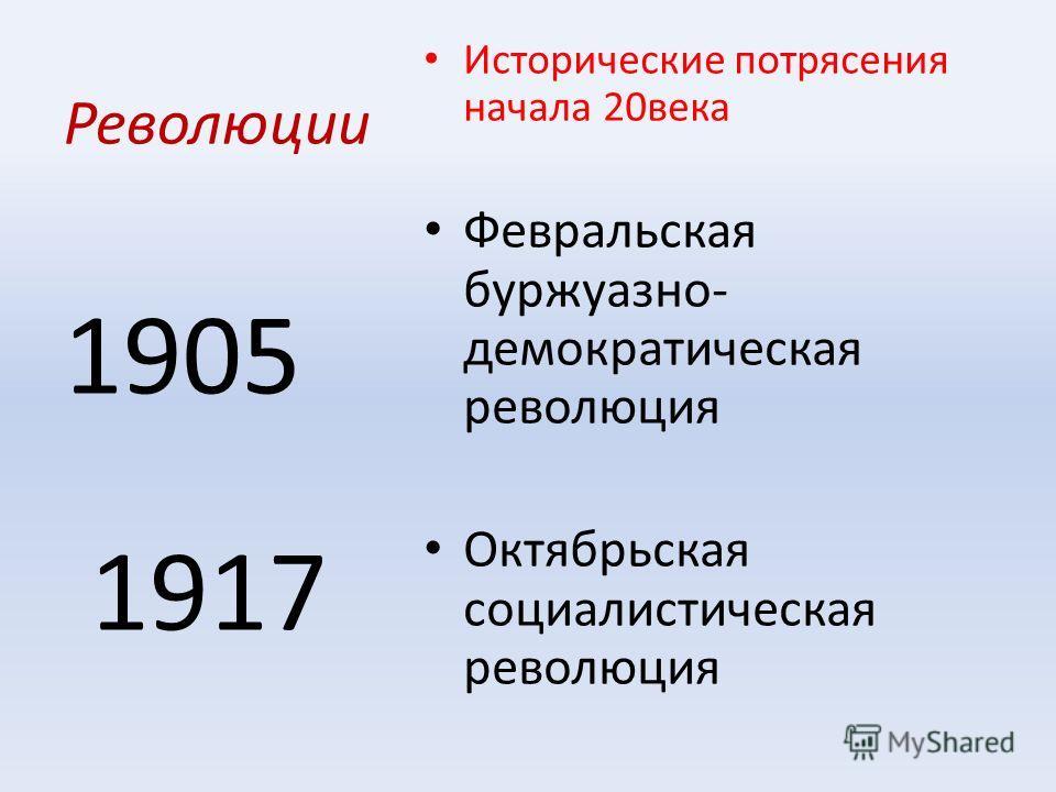Революции Исторические потрясения начала 20века Февральская буржуазно- демократическая революция Октябрьская социалистическая революция 1905 1917