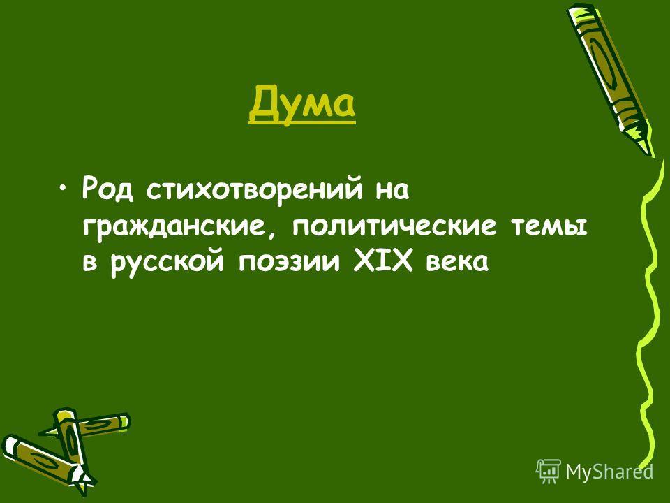 Дума Род стихотворений на гражданские, политические темы в русской поэзии XIX века
