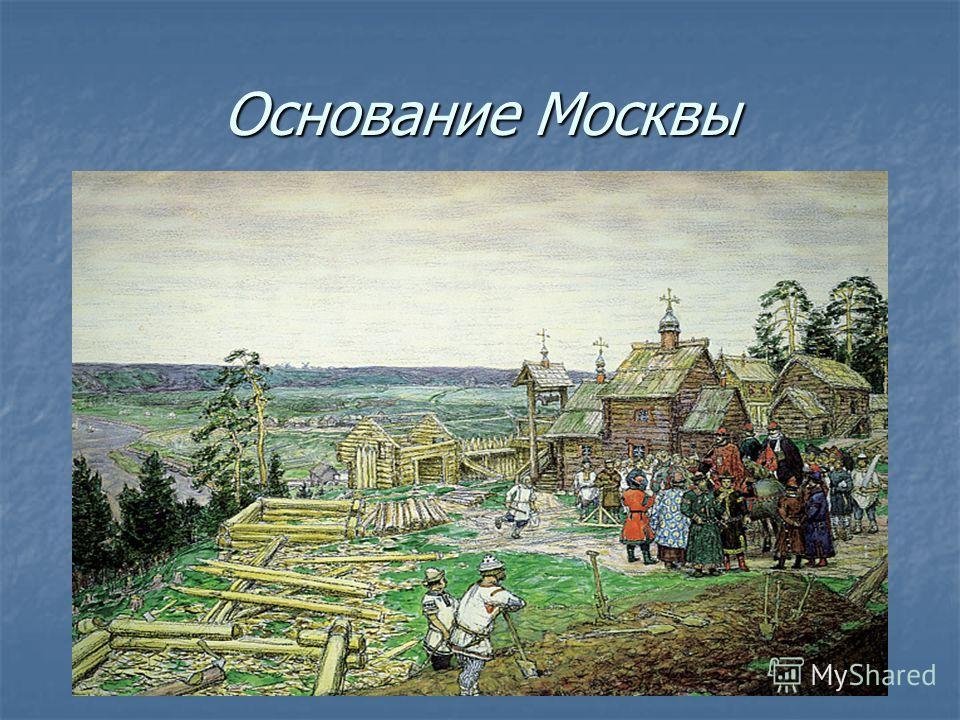 Основание Москвы