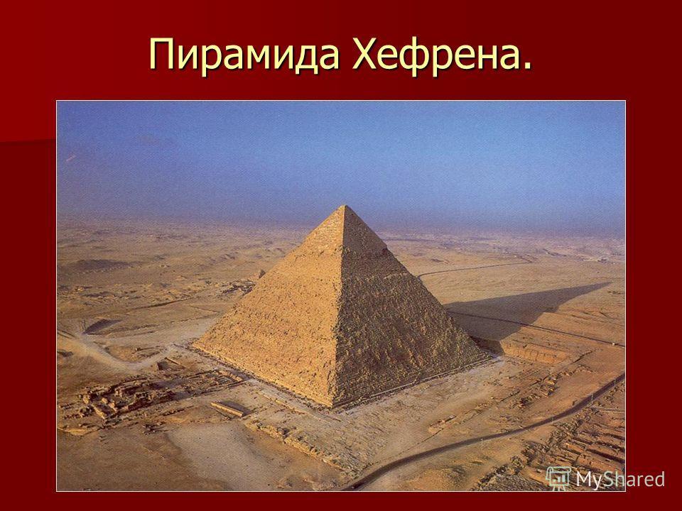 Пирамида Хефрена.