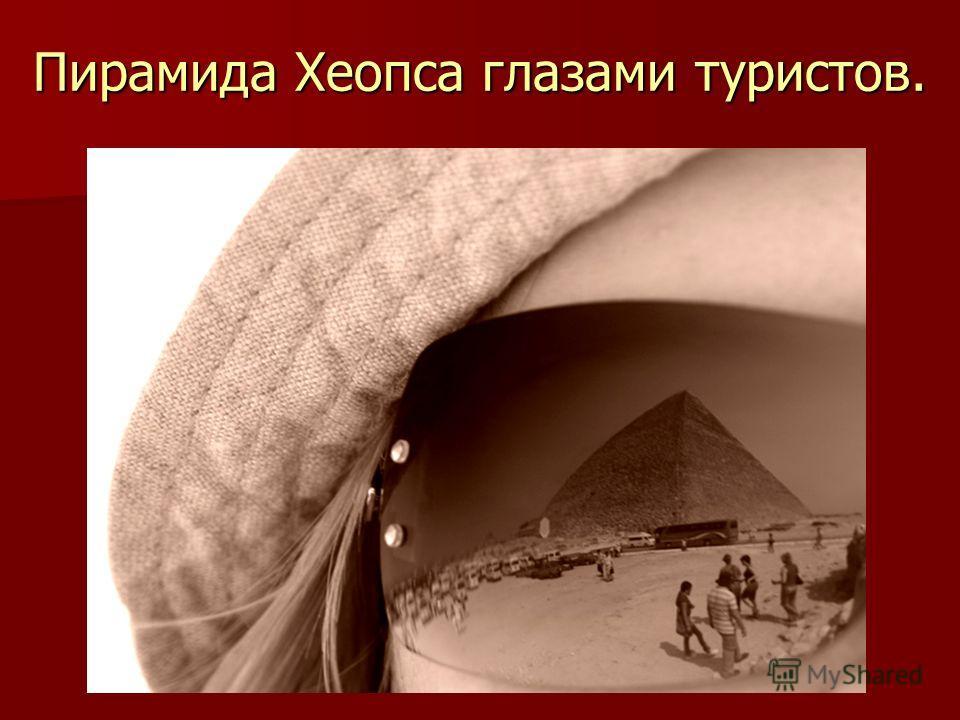 Пирамида Хеопса глазами туристов.