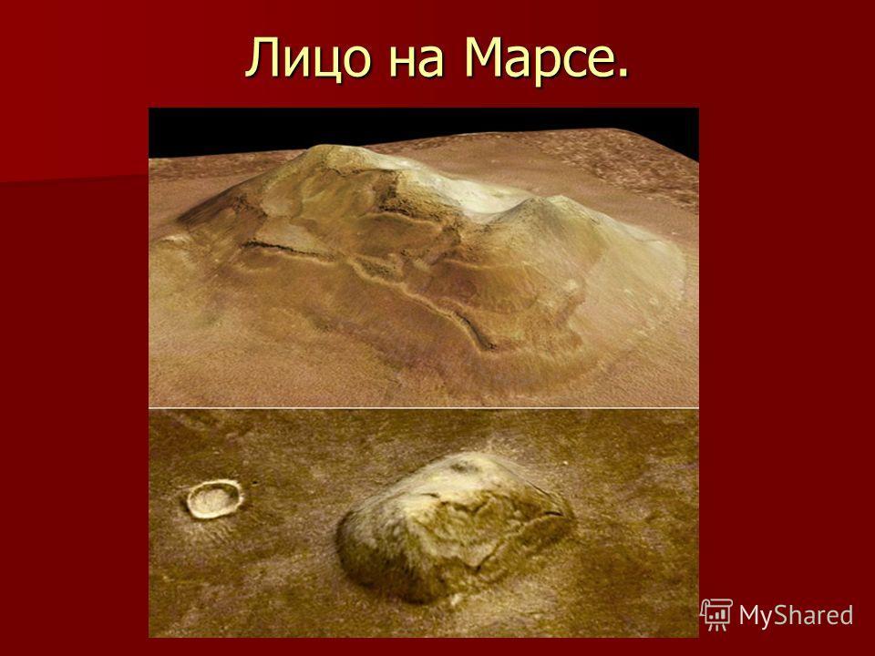 Лицо на Марсе.