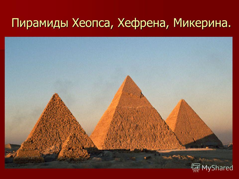 Пирамиды Хеопса, Хефрена, Микерина.