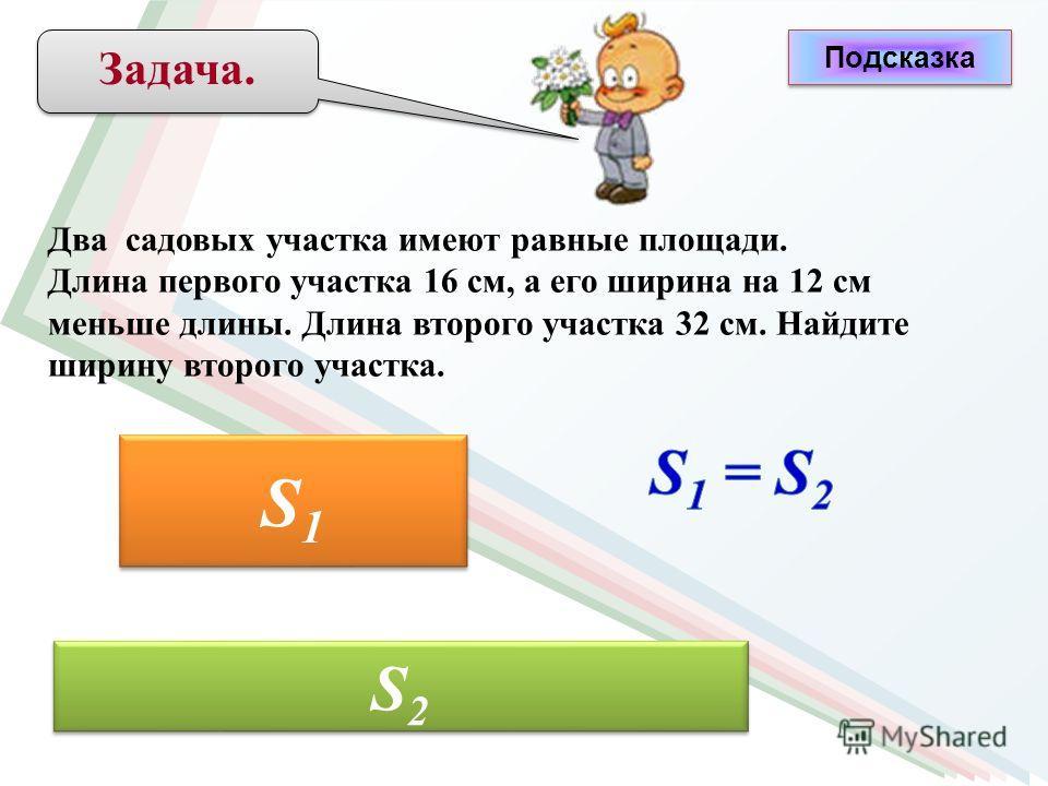 Задача. Найдите сторону прямоугольника, если его площадь 368 см 2, а длина 23см. 368 см 2 23 см S = a b b = S : a
