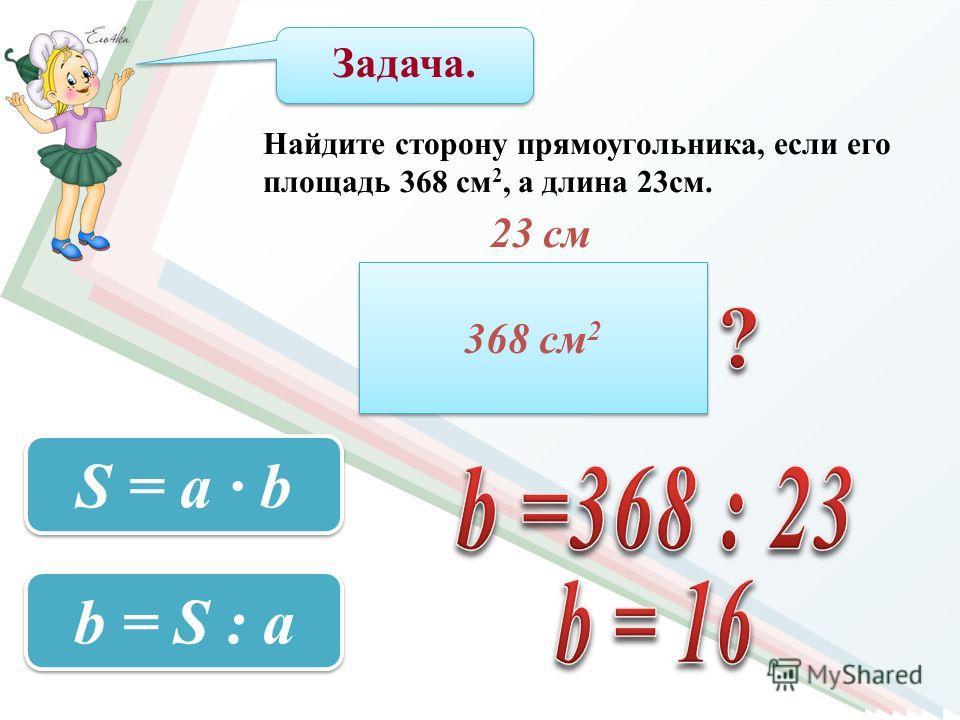 Формула площади прямоугольника. S = a b а = S : b b = S : a S 24 км 2 140 мм 2 a 12 cм8 км5 м b 7 см2 см60 дм a b 84 см 2 3 км 7 мм 30 м 2