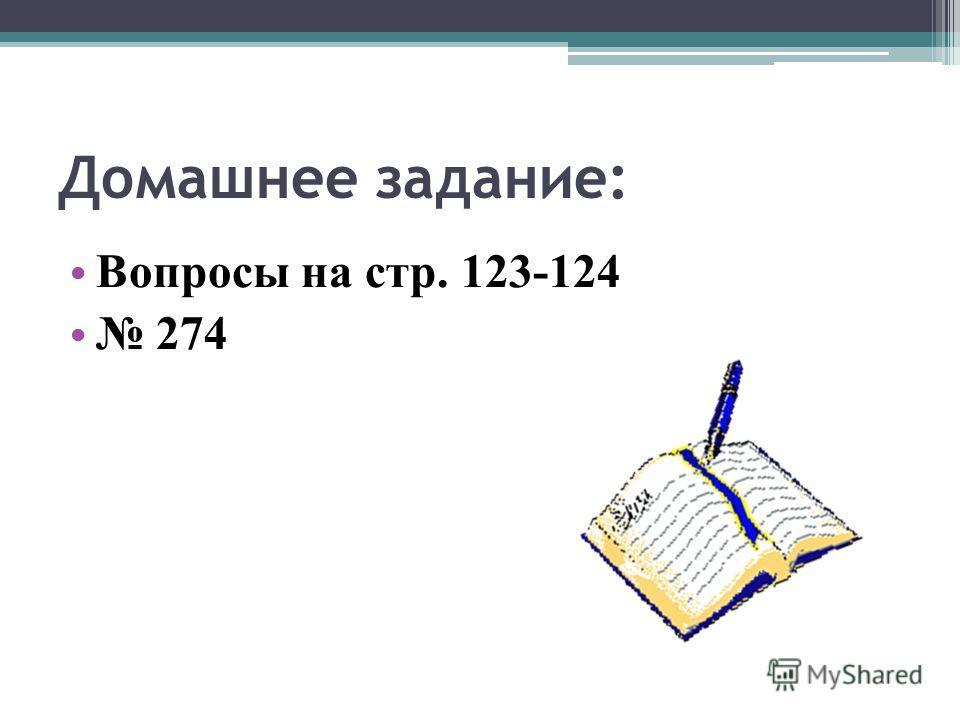 Домашнее задание: Вопросы на стр. 123-124 274