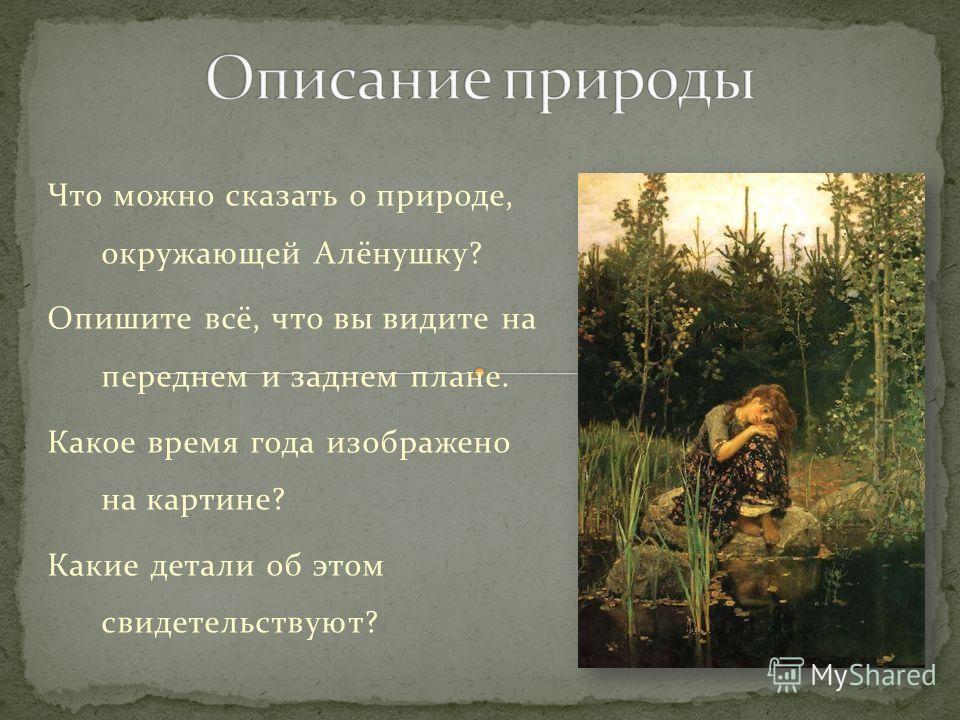 С помощью чего художник показал, что у неё безрадостная судьба? Как Виктор Михайлович относится к своей героине? С помощью каких художественных приёмов художник привлекает внимание к лицу Алёнушки?