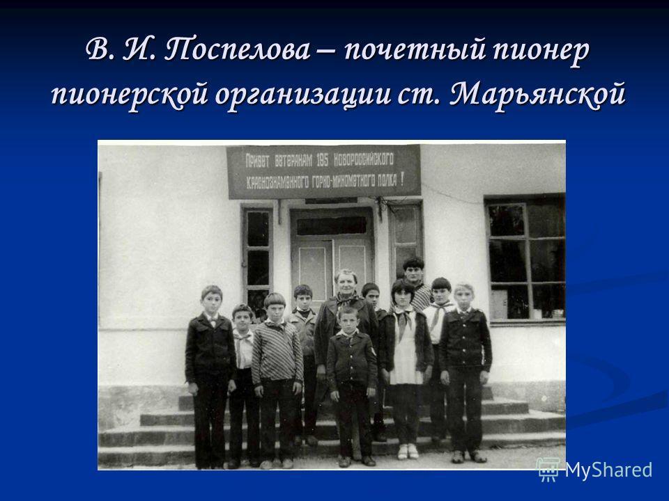 В. И. Поспелова – почетный пионер пионерской организации ст. Марьянской