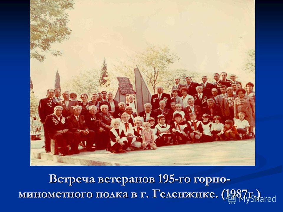 Встреча ветеранов 195-го горно- минометного полка в г. Геленжике. (1987г.)