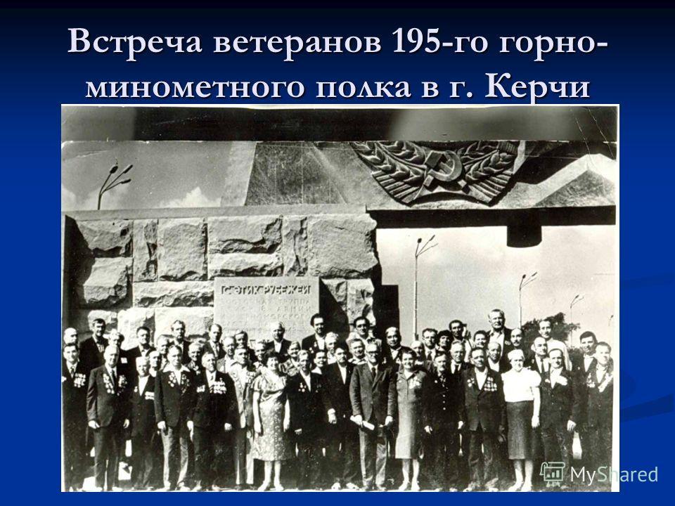 Встреча ветеранов 195-го горно- минометного полка в г. Керчи
