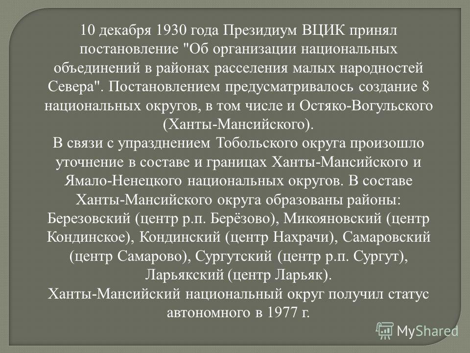 10 декабря 1930 года Президиум ВЦИК принял постановление