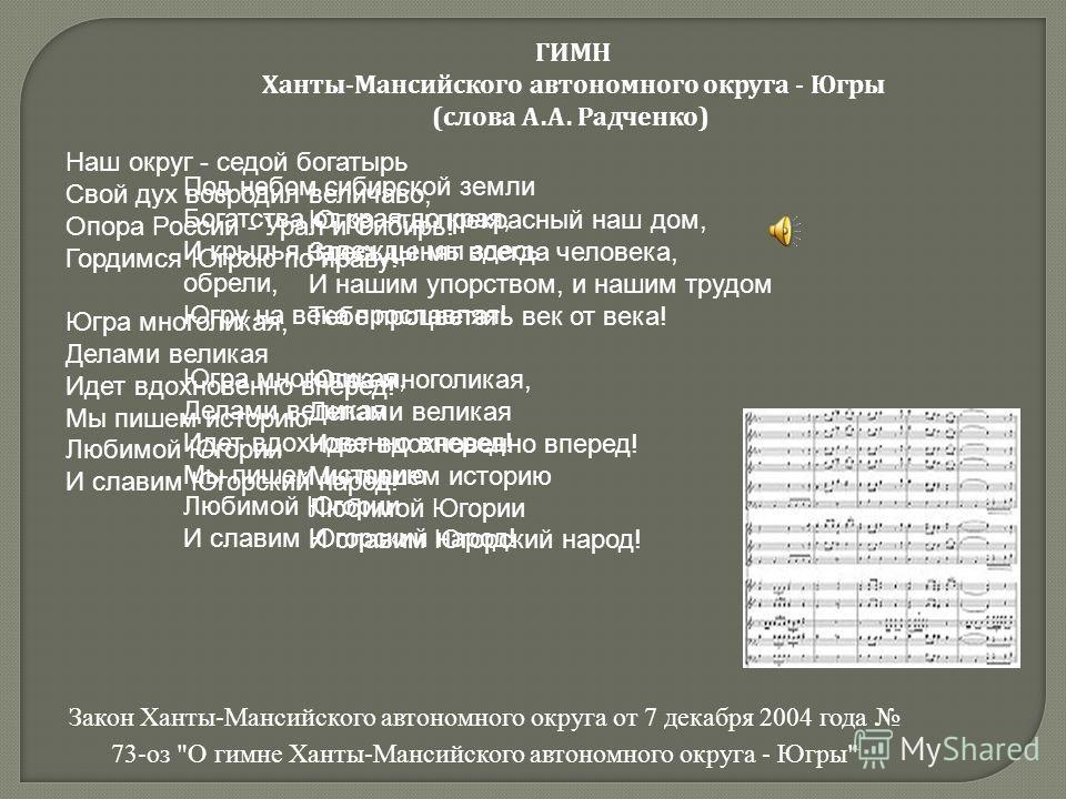 Закон Ханты-Мансийского автономного округа от 7 декабря 2004 года 73-оз