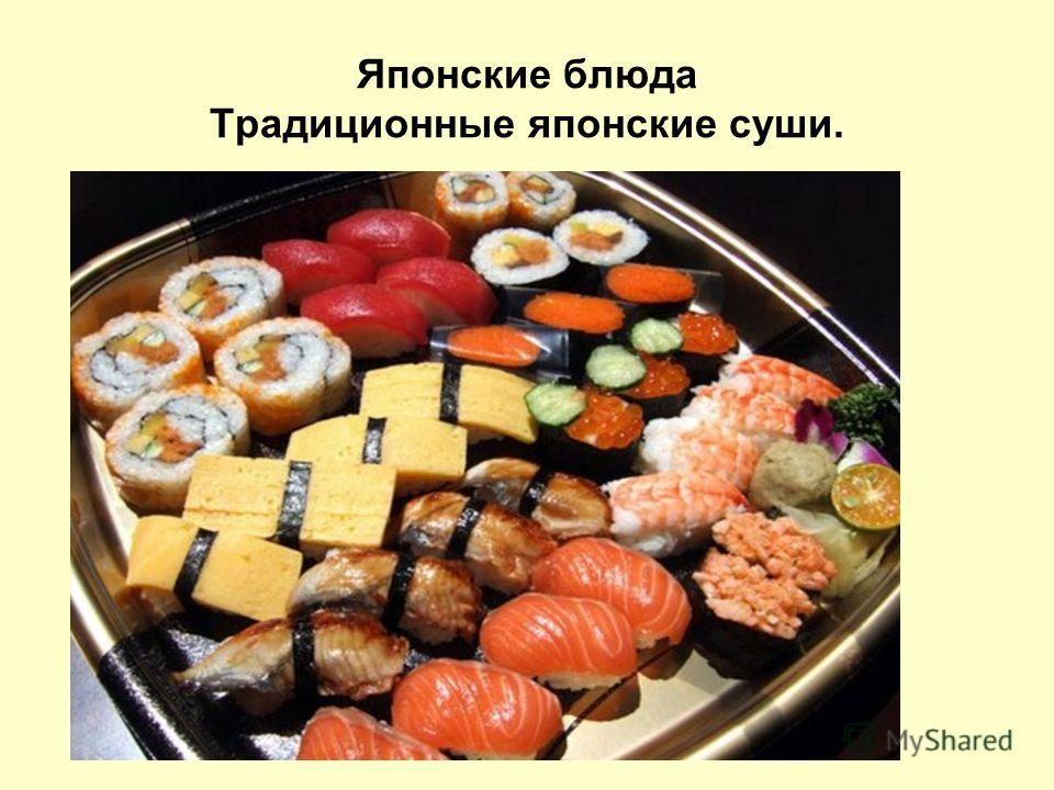 Японские блюда Традиционные японские суши.