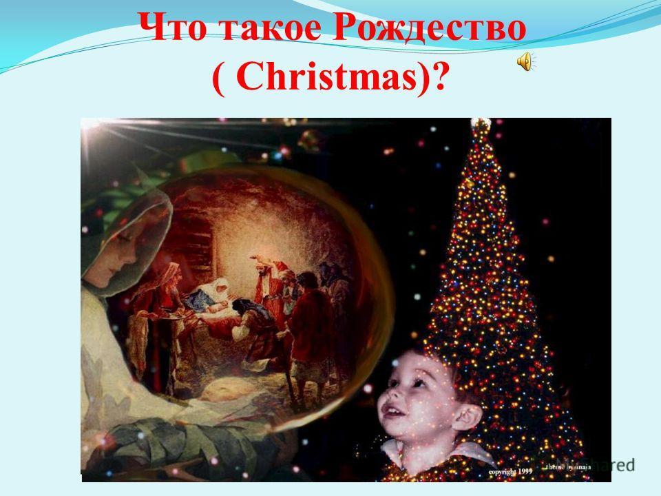 Что такое Рождество ( Christmas)?