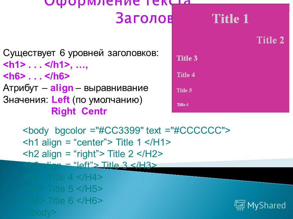 Существует 6 уровней заголовков:..., …,... Атрибут – align – выравнивание Значения: Left (по умолчанию) Right Centr Title 1 Title 2 Title 3 Title 4 Title 5 Title 6