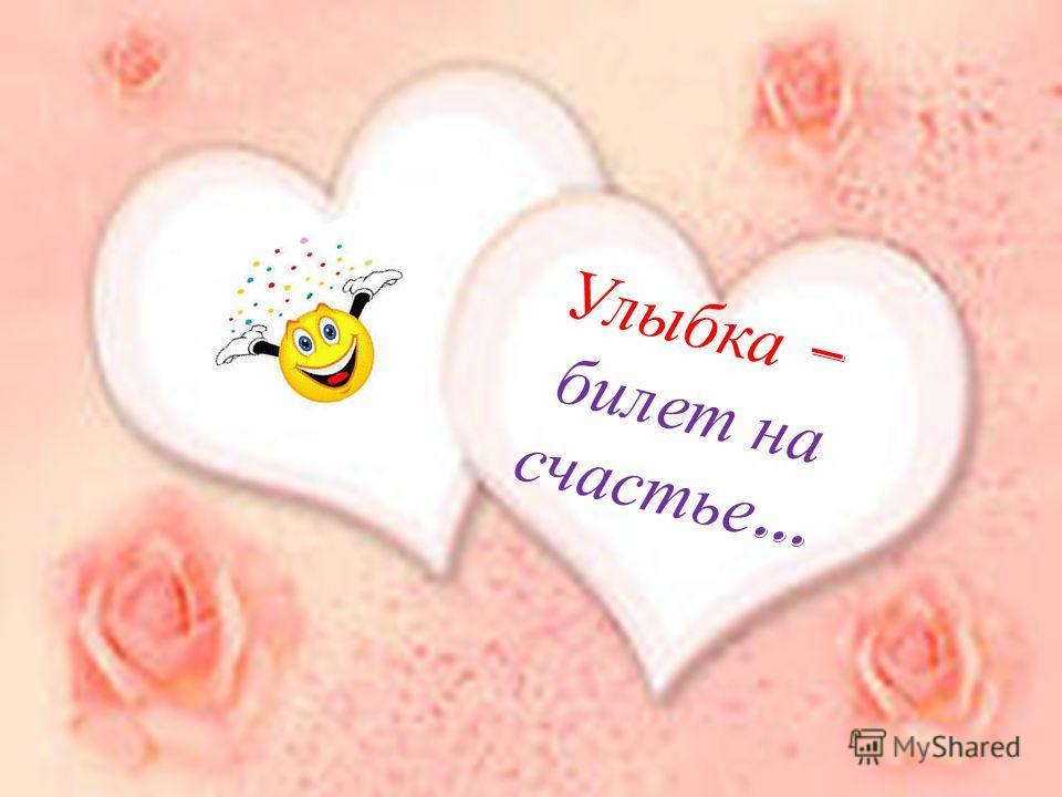 Улыбка – билет на счастье …