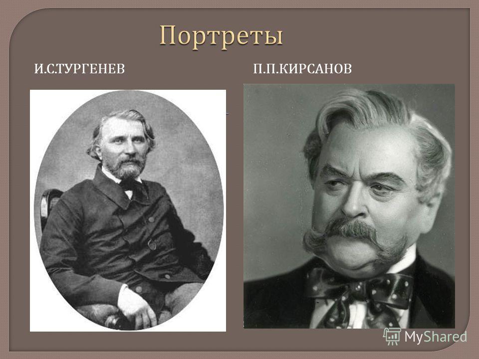 И. С. ТУРГЕНЕВ П. П. КИРСАНОВ