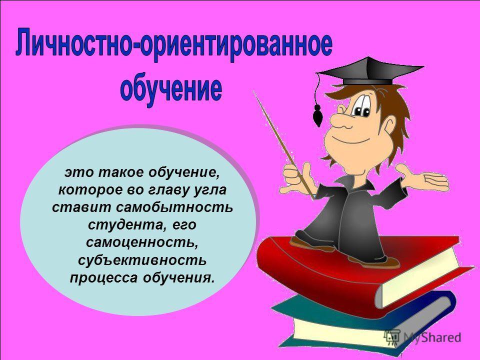 это такое обучение, которое во главу угла ставит самобытность студента, его самоценность, субъективность процесса обучения.