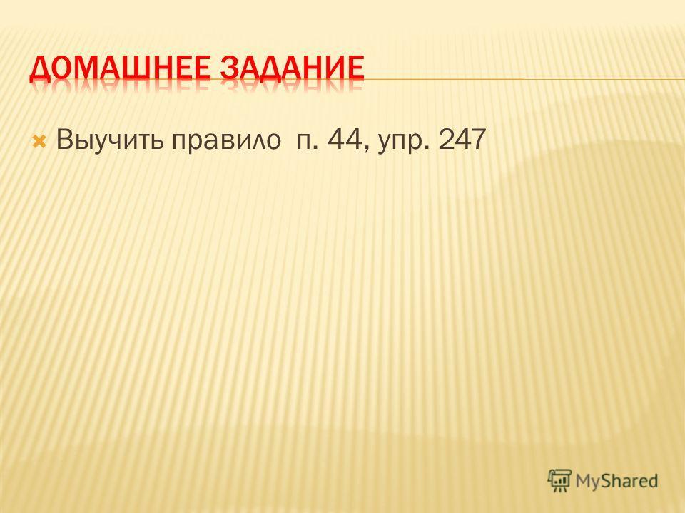 Выучить правило п. 44, упр. 247