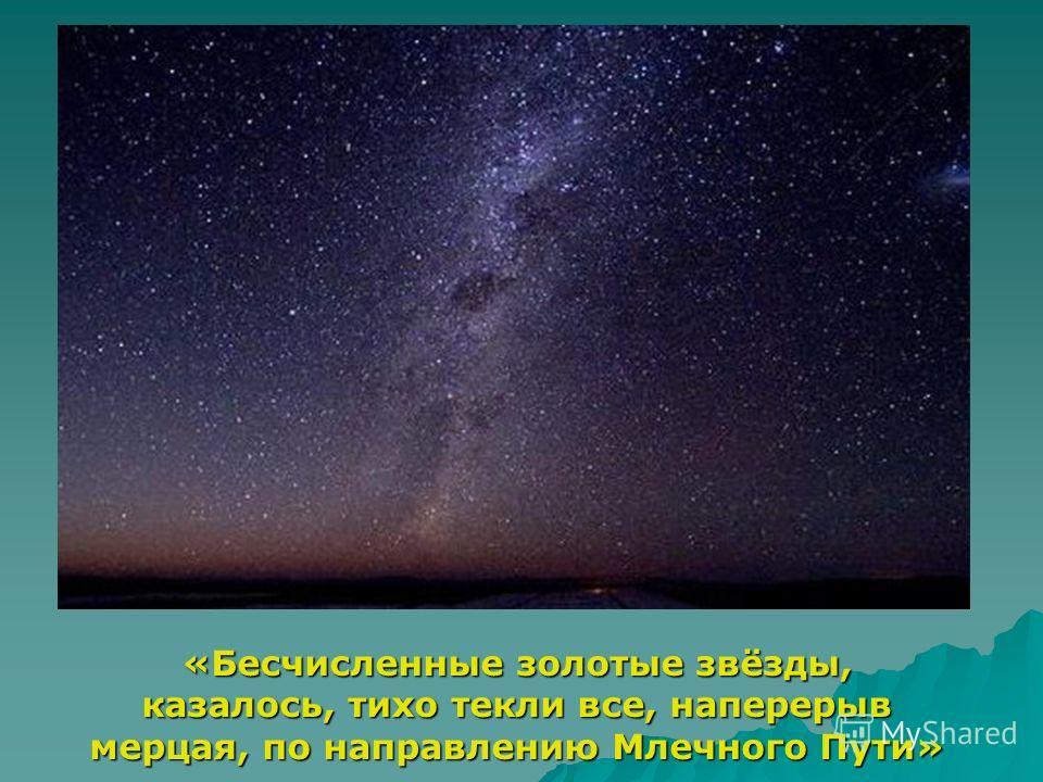 «Бесчисленные золотые звёзды, казалось, тихо текли все, наперерыв мерцая, по направлению Млечного Пути»