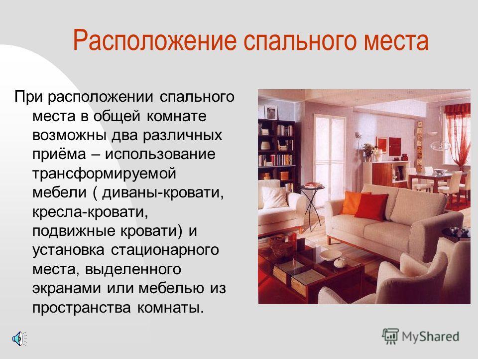 К условным приёмам разделения пространства относятся членения с помощью: - Ажурных декоративных подвесок - Подвесных и напольных зелёных композиций - Подвесного потолка над частью помещения - Группировки подвижной мебели К приёмам стационарного разде