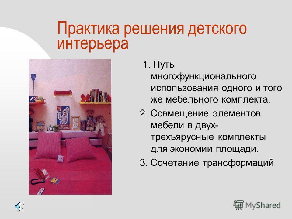 Набор мебели для детей школьного возраста Место для школьных занятий Место для игры Для занятий по увлечениям Место для отдыха Для физических упражнений Специальная мебель: мольберт, оборудование для шитья, музыкальные инструменты и т. п.