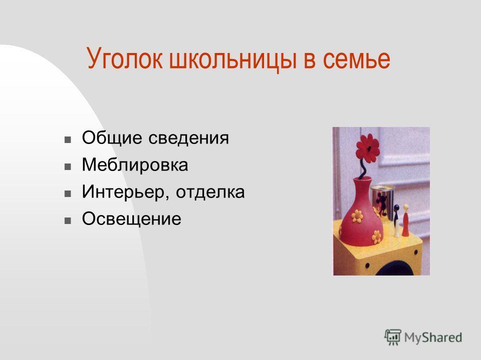 Возраст (лет )Высота стула (см) Высота крышки стола (см.) 7 – 9 33 55 9 - 11 36 60 11 – 13 39 64 13 - 15 41 68