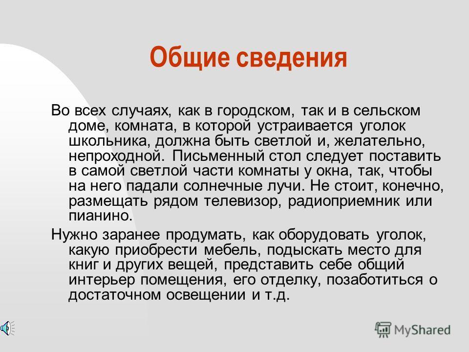 Уголок школьницы в семье Общие сведения Меблировка Интерьер, отделка Освещение