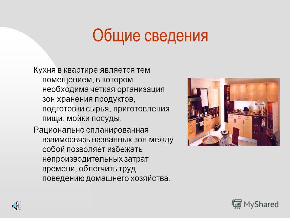 Кухня Общие сведения Принцип правильной организации труда Оптимальный фронт кухонного оборудования Размещение оборудования на кухне