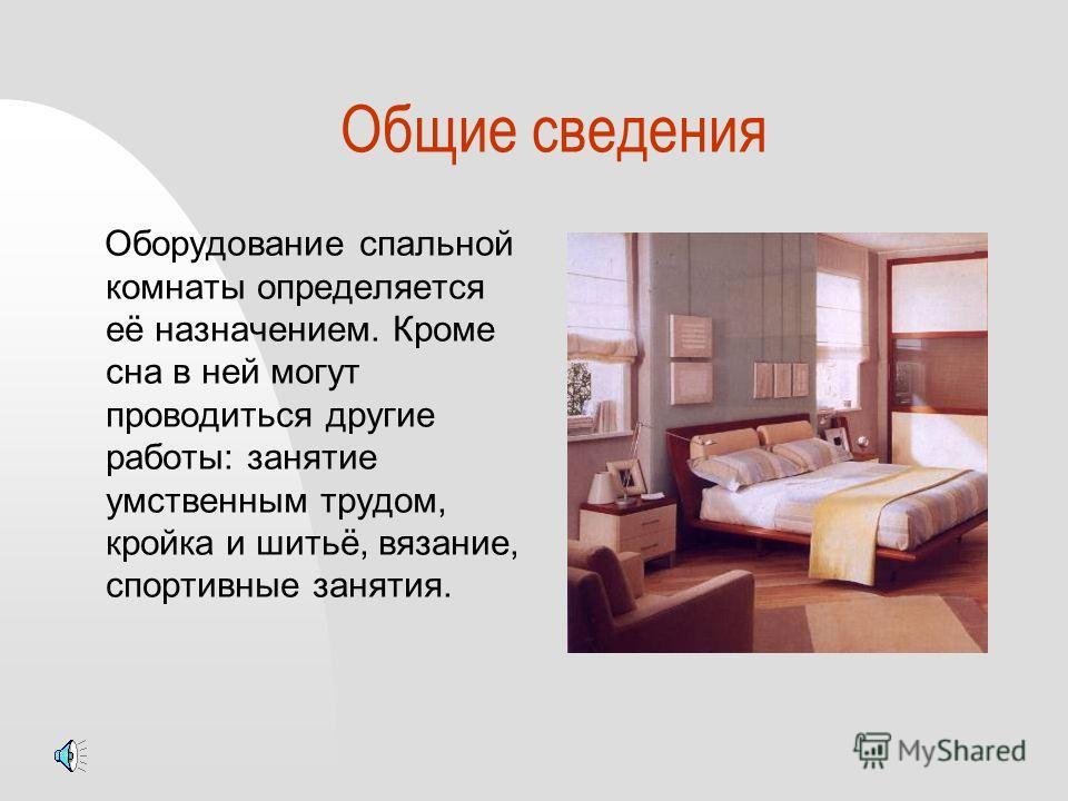 Спальная комната Общие сведения Варианты размещения кроватей
