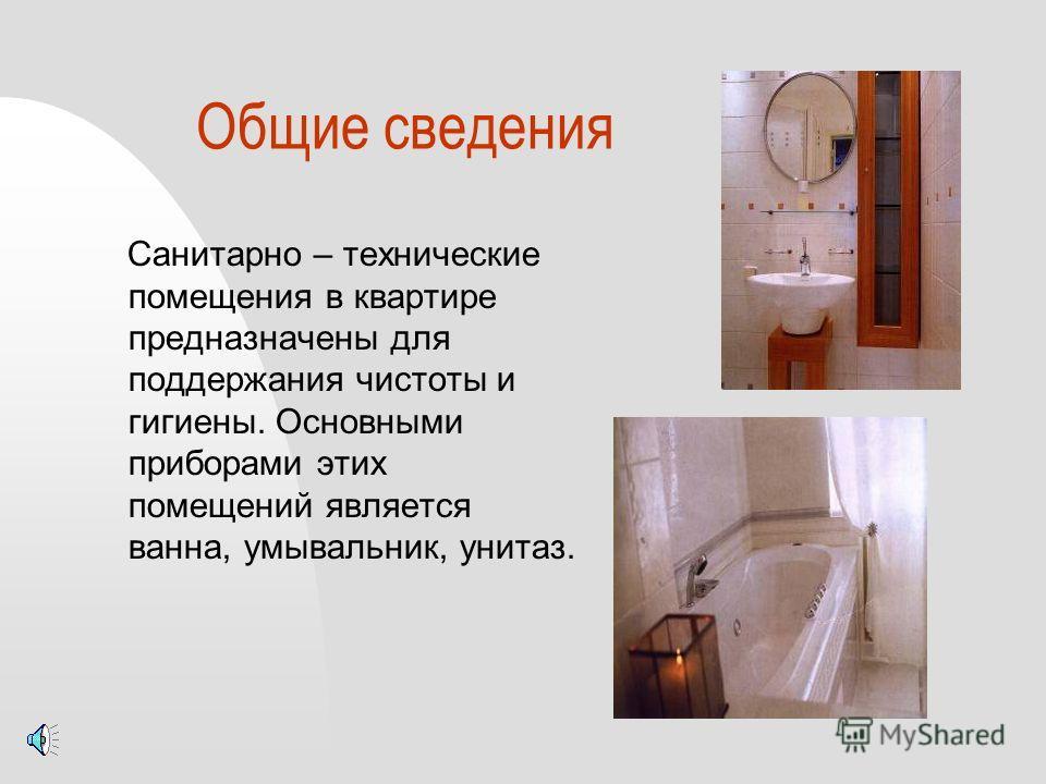 Санитарно – техническое помещение квартиры Общие сведения Операции, проводимые в этих помещениях