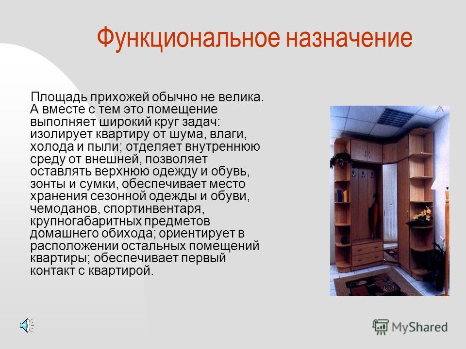 Прихожая Функциональное назначение Функции хранения в прихожей Расположение зеркал Использование светильников Выбор цвета