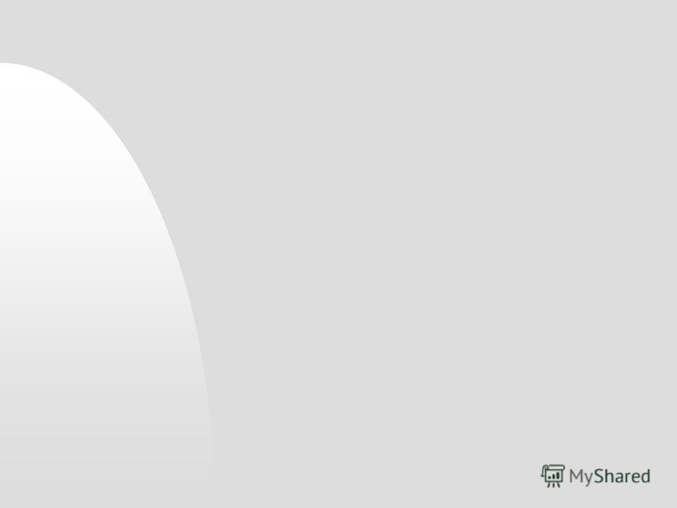Литература: «Наша квартира», Васильева М. И. Москва. 2000г. «Для вас, девочки!», Махалова Т. И. Москва.: «Наука» 1993г. Журнал «Интерьер-дизайн», Москва.: апрель 2000г. Журнал «Красивые квартиры», Москва.:май 2004г. Журнал «Мебель для вас», Москва.:ф