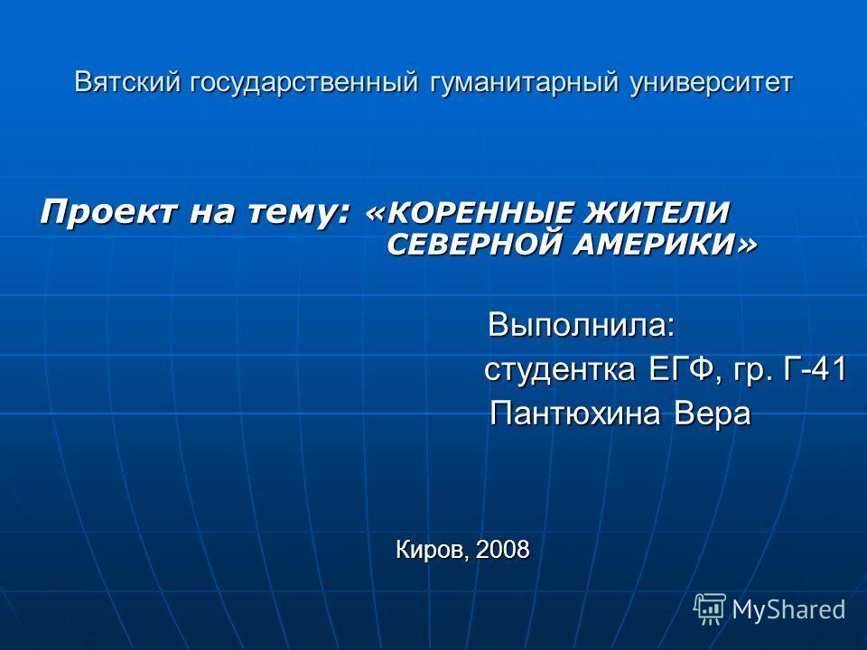 вятский госуниверситет: