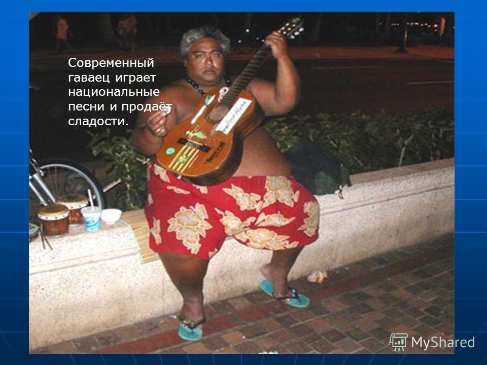 Современный гаваец играет национальные песни и продаёт сладости.