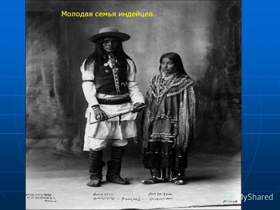 Молодая семья индейцев.