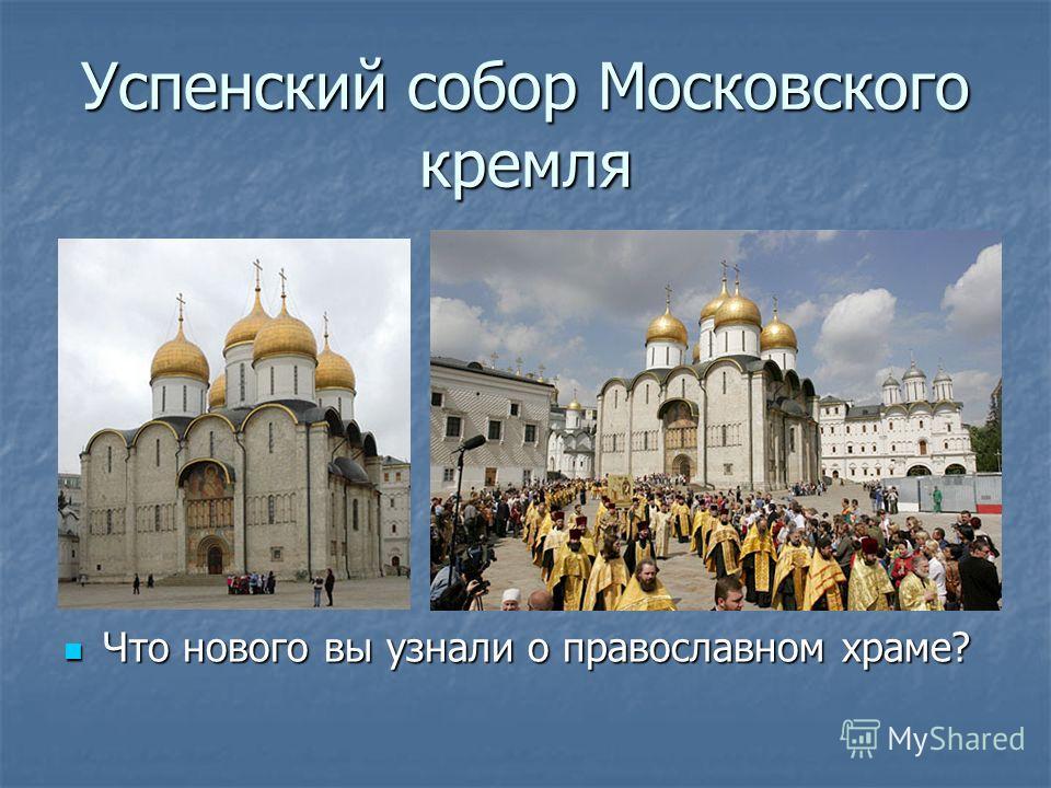 Успенский собор Московского кремля Что нового вы узнали о православном храме? Что нового вы узнали о православном храме?