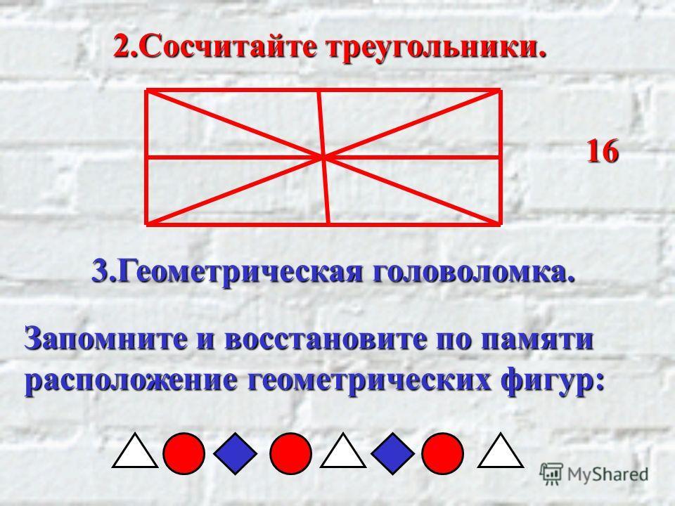 Математические игры. 1.Кто первый скажет Сто. Одна из команд загадывает число, меньше 10, вторая команда прибавляет к нему свое (натуральное) число, меньше 10, ход переходит к третьей и т.д. Выигрывает та команда, которая первой скажет Сто. та команд