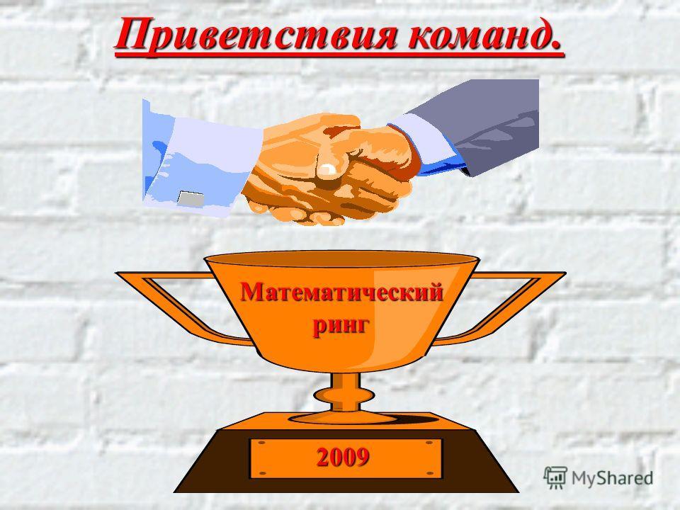 Девиз игры. Русская народная пословица: