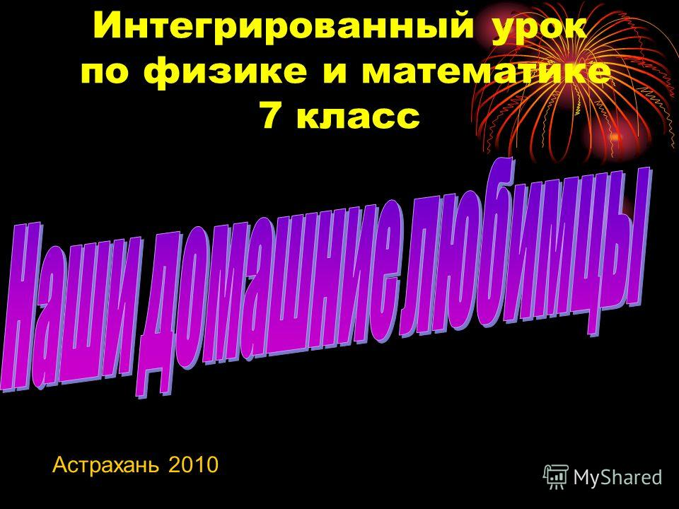 Интегрированный урок по физике и математике 7 класс Астрахань 2010