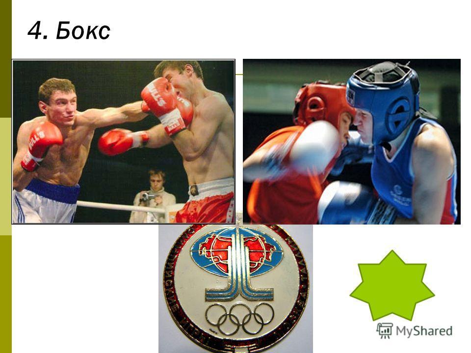 4. Бокс